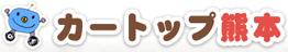 ホームページを開設いたしました。 | カートップ熊本