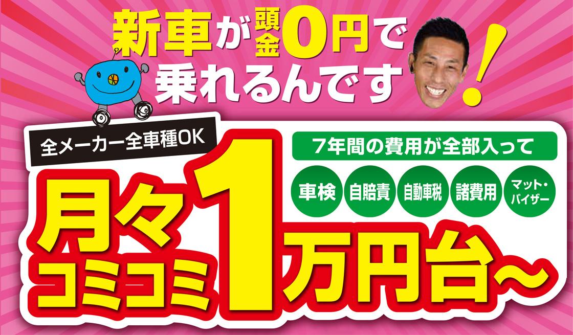 月々コミコミ1万円台~